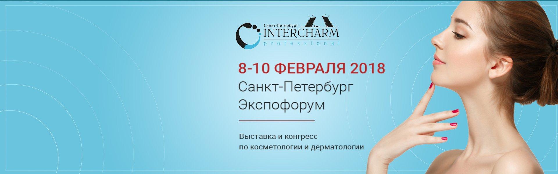 INTERCHARM 2018
