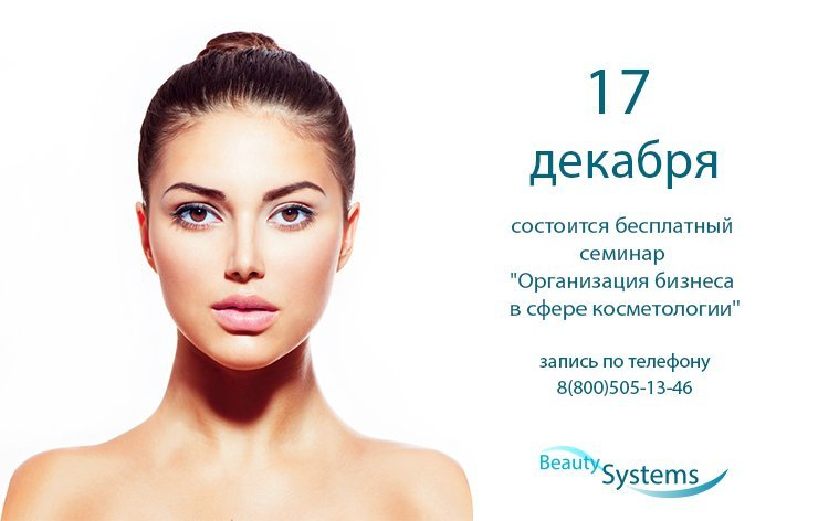Семинары по косметологии москва