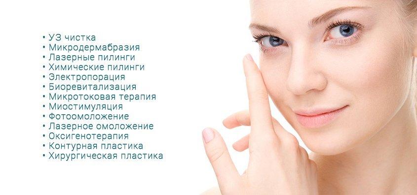 Аппаратная-косметология-03