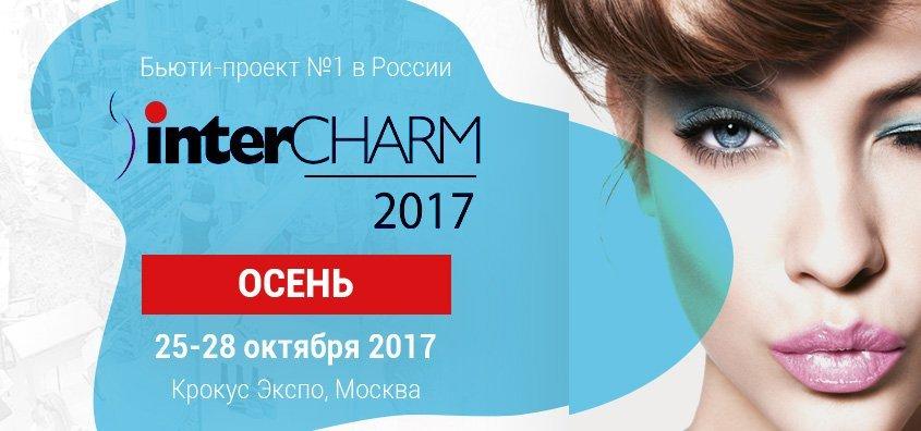 интершарм 2017 москва даты проведения и цена сделана