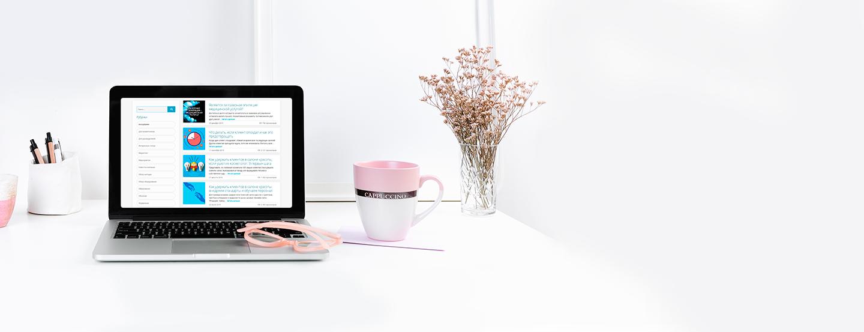 Читать Блог