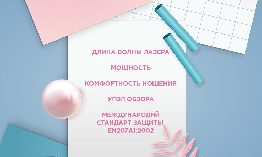 kak-vybrat-ochki-dlya-lazernoj-epilyacii